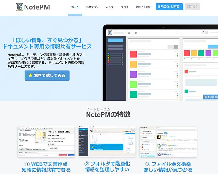 ドキュメント用情報共有サービス「NotePM」。文書を作成してチームで共有したり、ファイルを登録して全文検索をしたりもできる