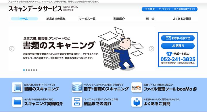 一括で書類の電子化してくれるサービス「スキャンデータサービス」。ファイリングされたりステープラーで止められたりした冊子も請け負ってくれる