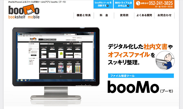 書類の管理や閲覧を快適にするファイル管理サービス「booMo」。文書管理と一緒にスキャンサービスを利用したい場合にオススメ
