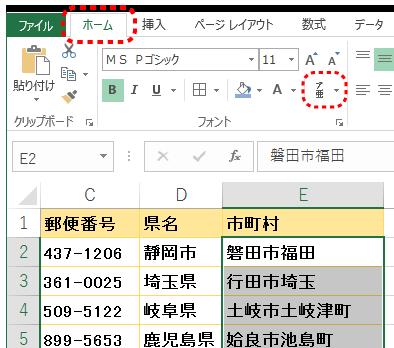 文字列の上側にふりがなをふる→「市町村」列のデータの上にふりがなを表示する。