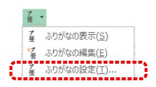 範囲選択がされている状態で、ふりがな表示の際にクリックした[ふりがなの表示/非表示]アイコンの右側の▼をクリックし、表示される機能から[ふりがなの設定]をクリック。