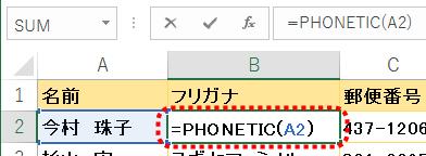 ふりがなを表示する関数は、PHONETIC(ホネティック)