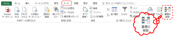 [データ]タブの[重複の削除]アイコンをクリックする。