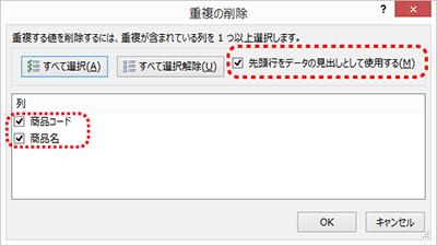 「重複の削除」ダイアログボックスが表示されるので、重複を排除する列に✓をいれる。(概ね、Excelが判断するので、違う場合は✓を振り直す)