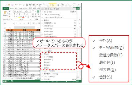 下の画面では、既に「平均」「データの個数」「合計」が表示されるようになっています。