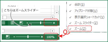ステータスバー設定の一番下に表示される「ズーム」の✓を外すと、画面の表示倍率は非表示になります