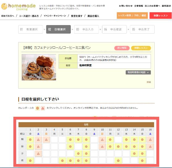 7.希望する日程をカレンダーから選択する