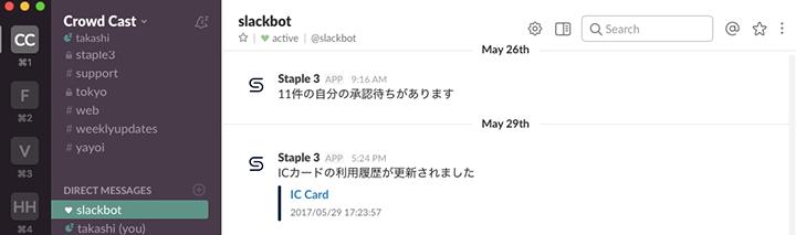 チャットツール「Slack」での連携。自動でメッセージが配信されるので、経理担当を煩わせない