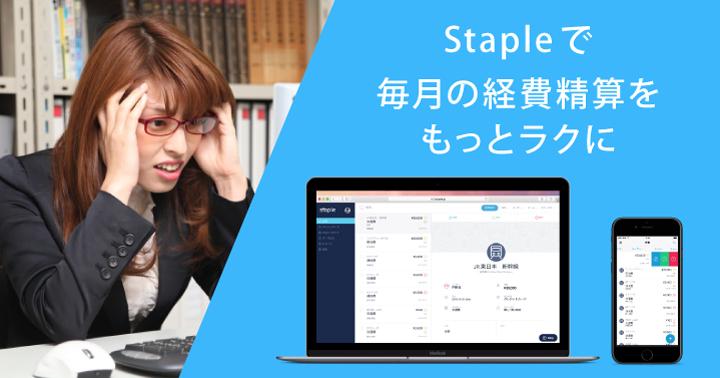面倒な経費精算をいつでもどこでもサクッと処理!「Staple」導入で時短を実現