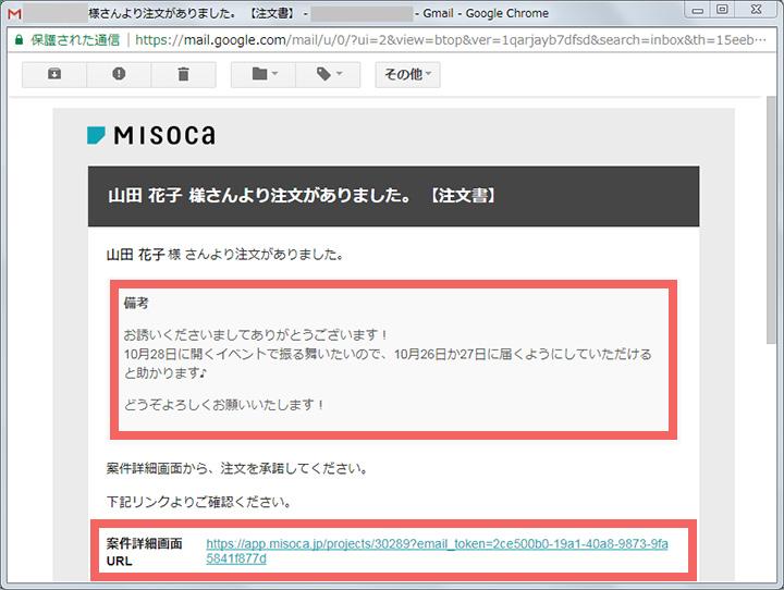 注文のお知らせメールには、備考欄のコメントと、案件詳細ページのURLが記載されている