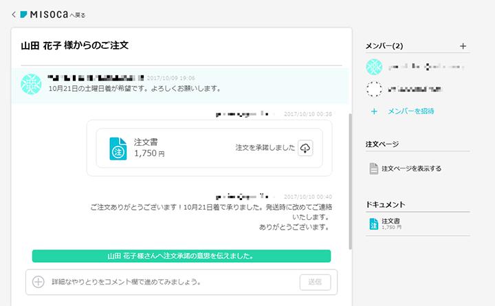 案件詳細ページでは、注文内容の確認とチャットのやりとりができる