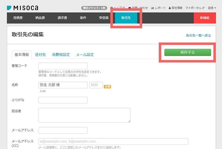 Misocaにログインして「取引先」画面を開く。「取引先の新規登録」を選択し、名前とメールアドレスを入力して「保存する」をクリックして登録する