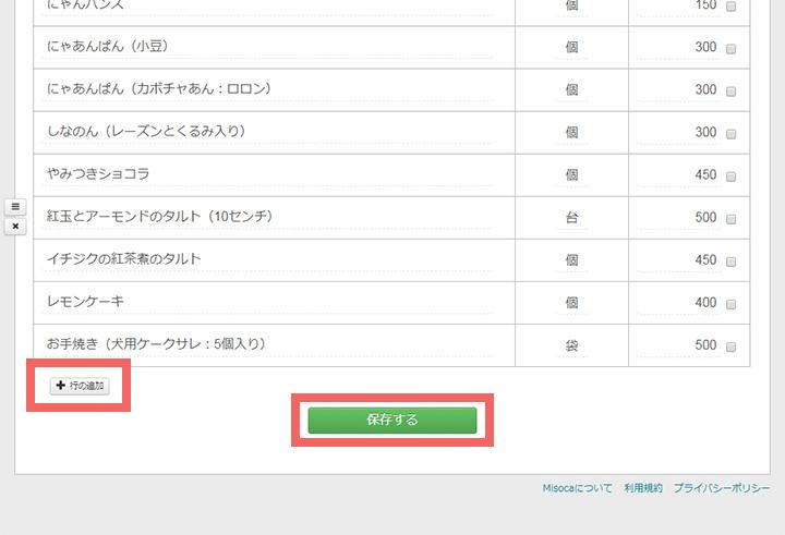 行の追加をクリックして、商品名と単位、単価を入力し、最後に「保存する」をクリックする