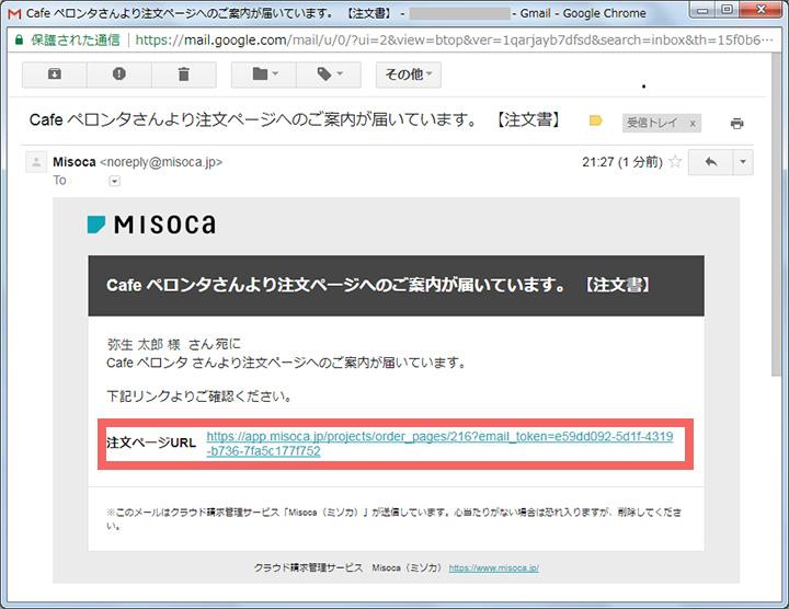 取引先には、注文ページのURLが記載されたメールが届く