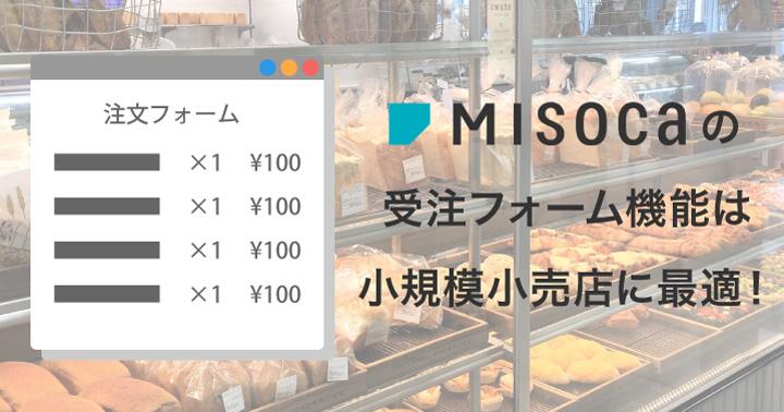 「Misoca」の受注フォーム機能で小さなお店の注文販売、通販業務がラクになる!