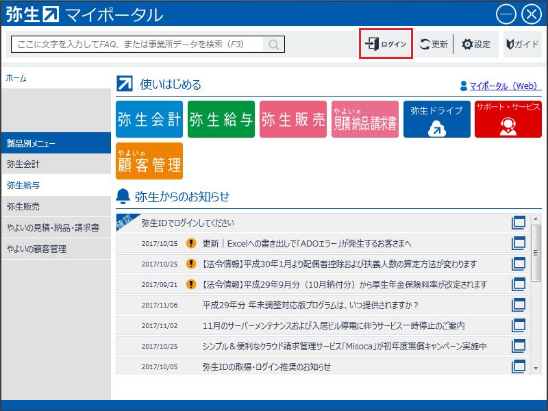 マイポータルDT起動画面ホーム - コピー (2)