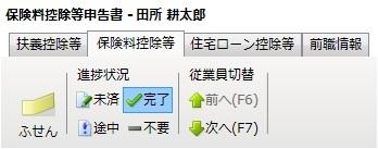 進捗_保険料