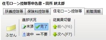 進捗_住宅ローン
