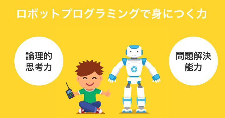 ロボットプログラミングのメリット