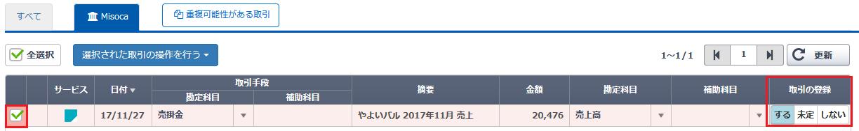 SnapCrab_スマート取引取込 - 未確定の取引 - Mozilla Firefox_2017-11-7_11-22-53_No-00 - コピー