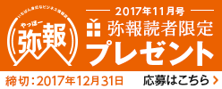 弥報2017年11月号読者限定プレゼント