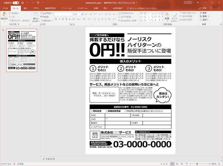 ダウンロードしたファイルをPowerPointで開いたところ。これを元に原稿を仕上げていく