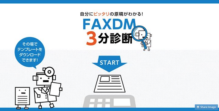 FAXDM3分診断