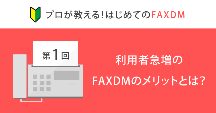 プロが教える!はじめてのFAXDM①「販売促進をFAXで行うメリット」