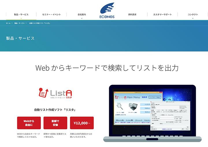 エコノス株式会社が提供する「ListA」。インターネット上からキーワードを検索してリストとして出力できる
