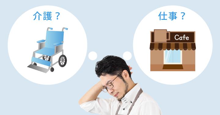 いつか訪れる「親の介護と仕事の両立」問題。働き盛り世代が今から備えるべきこととは?