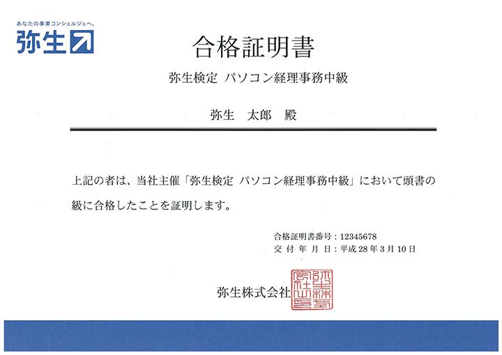 試験に合格すると合格証明書が発送される