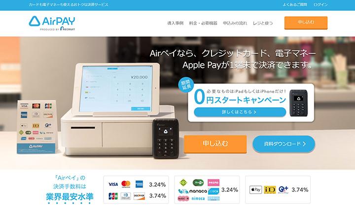 https://airregi.jp/payment/