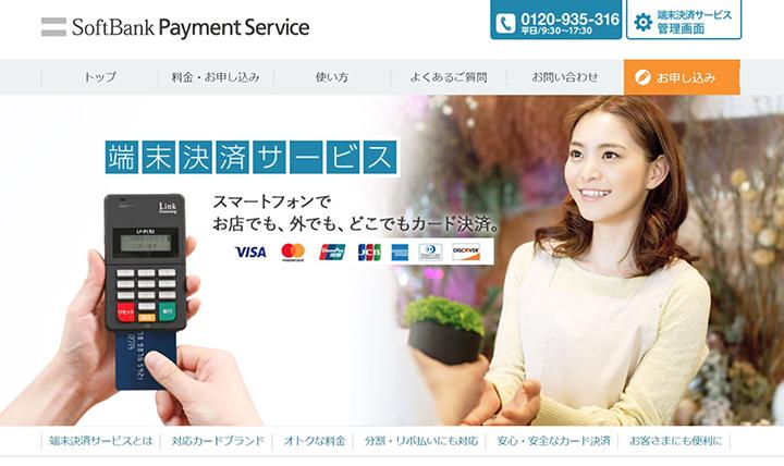 UnionPayにも対応したクレジットカード決済:ソフトバンク
