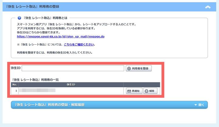 一番下にある[弥生ID]に利用する人のIDを登録すると、利用できるようになる