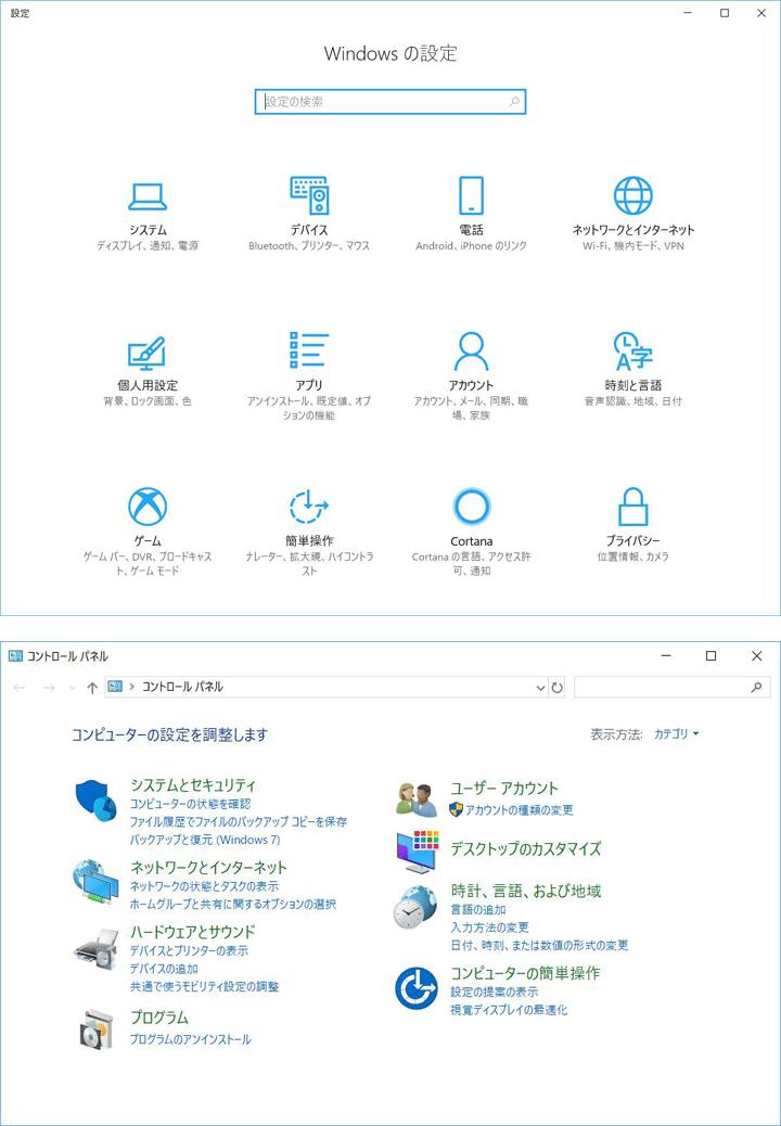 上がWindows 10で導入された「設定」画面、下が従来の「コントロールパネル」。設定の一部は従来と同じまま