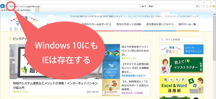 IEを利用しなければならない場合、スタートメニューの「Windowsアクセサリ」から起動する
