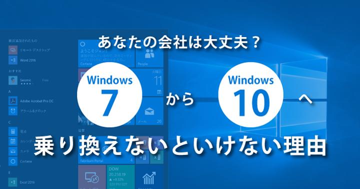 あなたの会社は大丈夫?Windows7からWindows10へ乗り換えないといけない理由