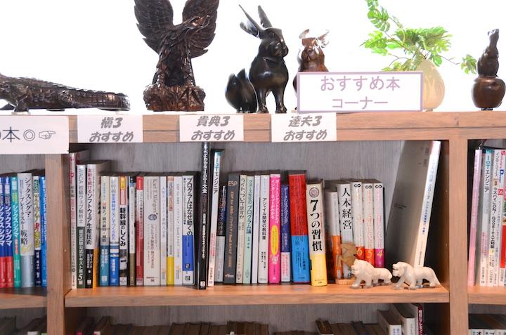 社員がおススメの書籍を持ち寄って作った書棚。スキルアップに役立つ技術書などがずらりと並んでいます。