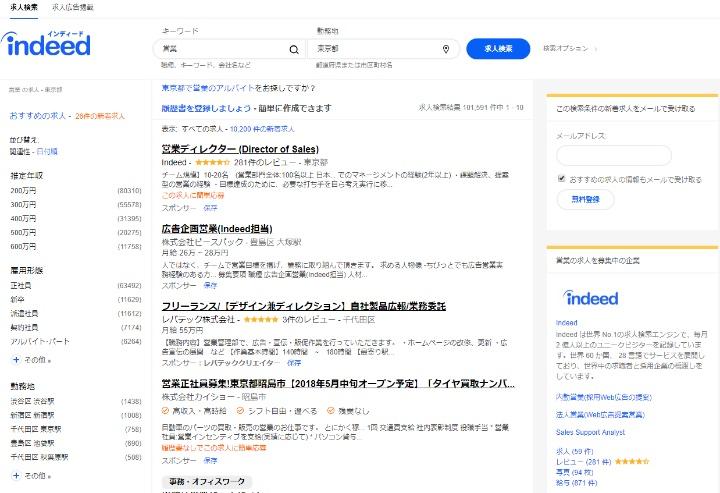 Indeedの求人検索画面。非常に多くの情報がまとまっていることがわかります