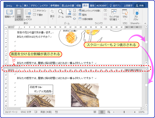 Word活用術分割機能を使えば同じ文書の離れた箇所を編集