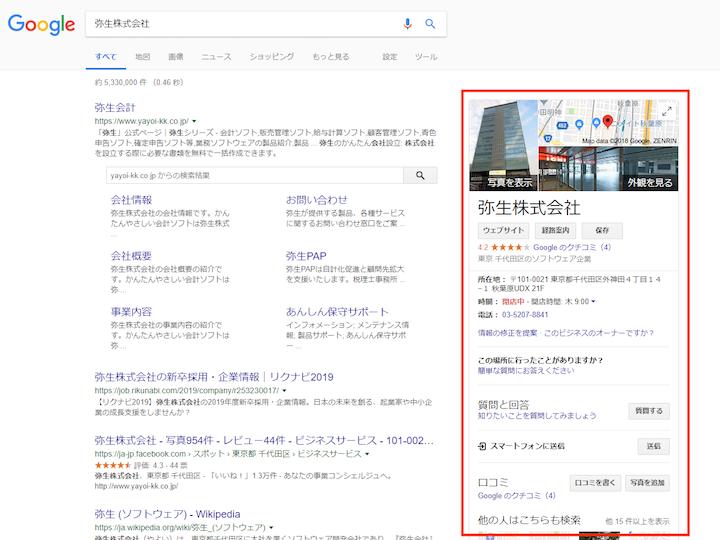 Google で会社名を検索すると、右上にビジネス情報が表示される