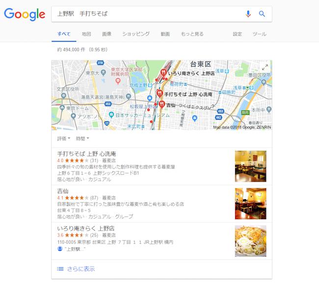 「上野駅 手打ちそば」の検索結果画面。周辺の店舗情報が表示される