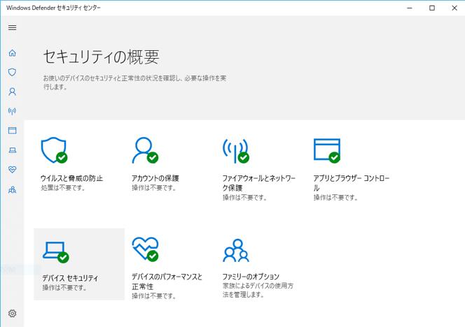 Windows 10のセキュリティ対策。セキュリティ対策ソフトやハードウェア機器も併用して強化したい