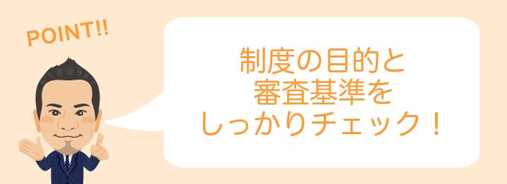 yoshida-point311