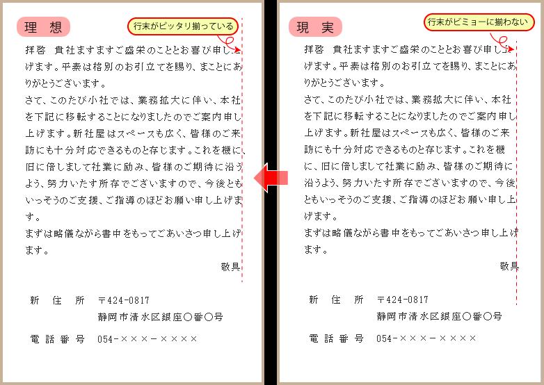 word 均等 割り付け