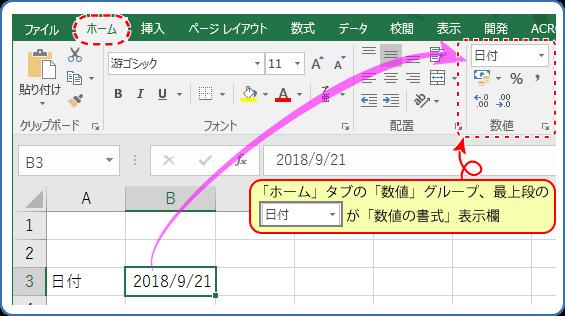 Excel活用術】Excel日付のしくみ【第29回】 | バックオフィス効率化 ...