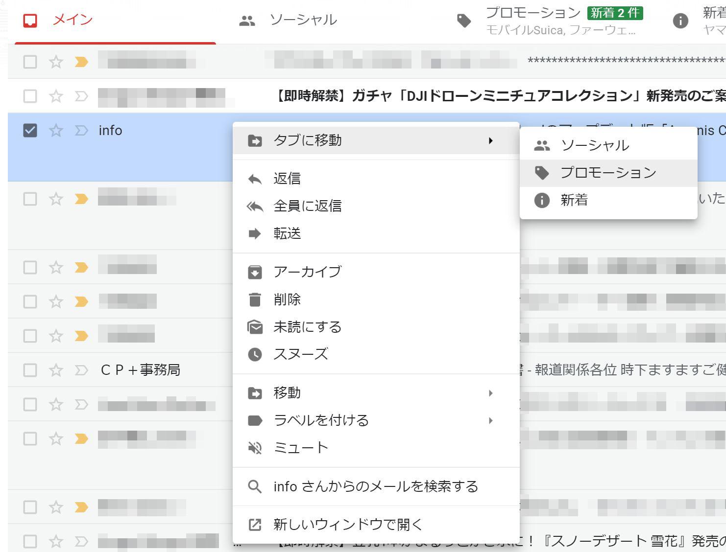 gmail 未読 フィルタ