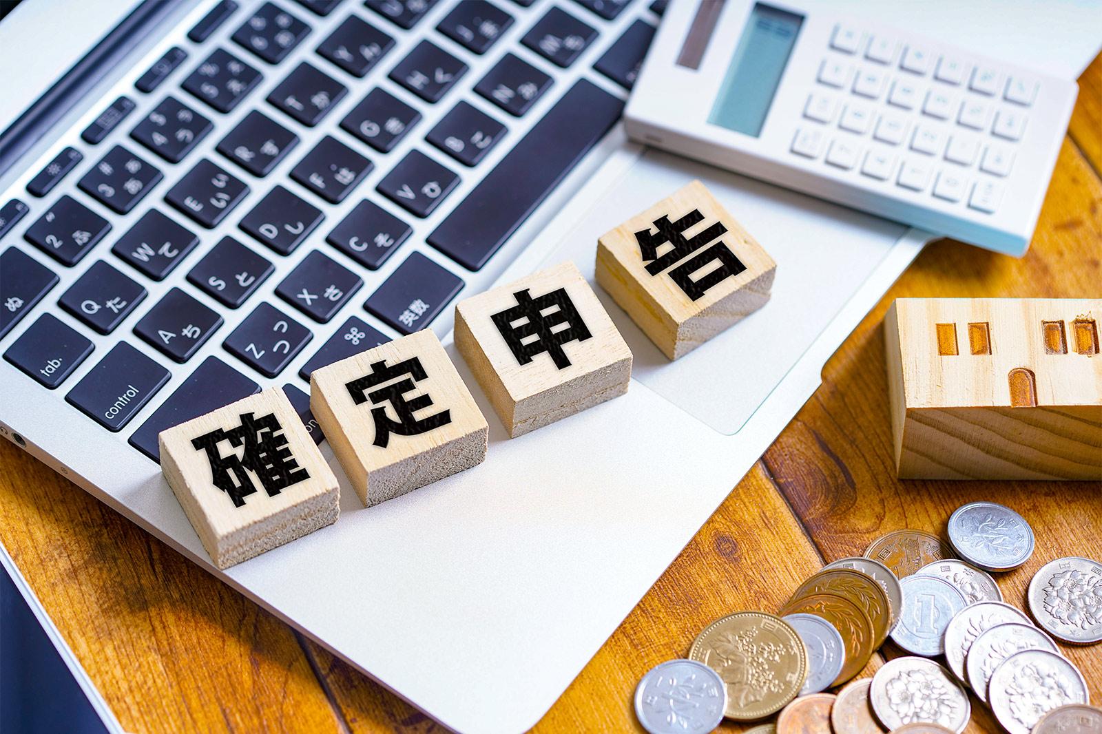 今から準備「e-Taxではじめての青色申告」2020年分から65万円控除の要件が変わる?