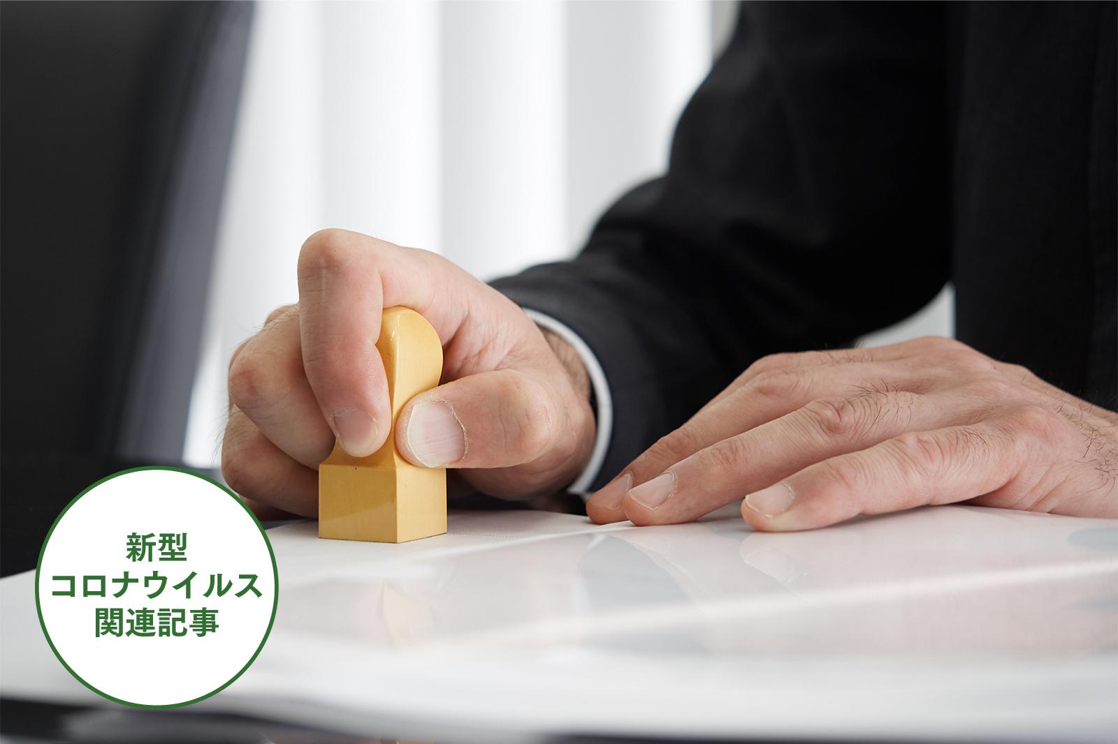 小さな会社でも脱ハンコはできる?「印鑑」というハードルを越える方法