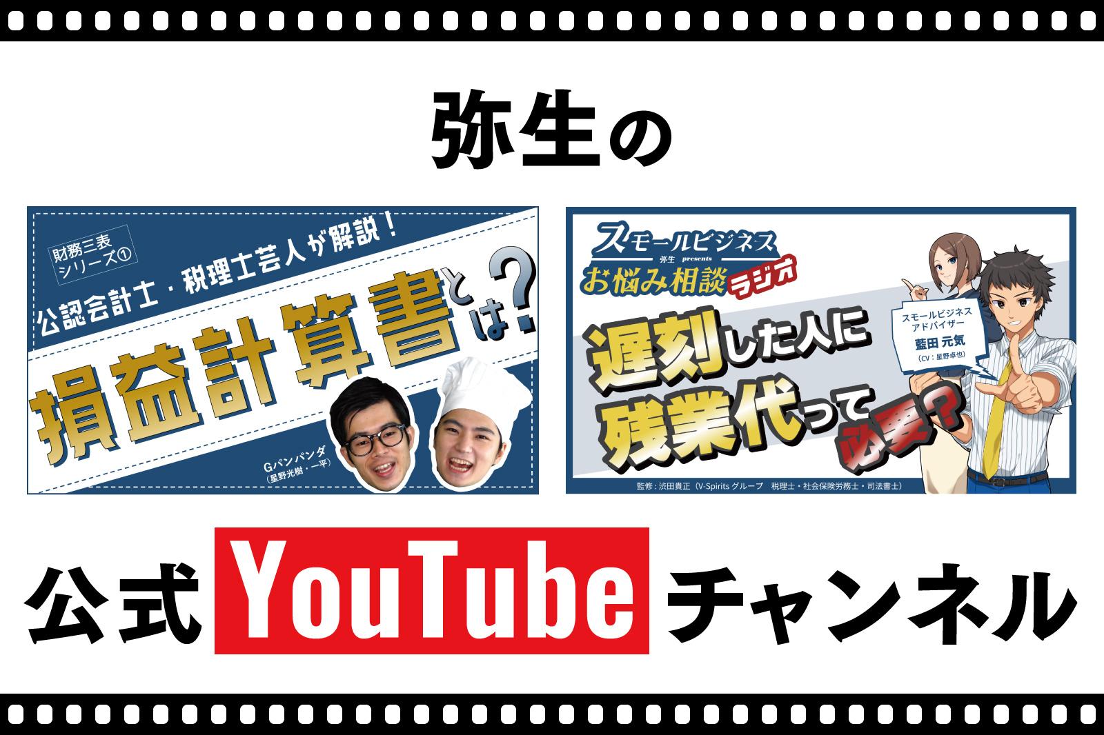 【お知らせ】弥生のYouTubeで「会計や経営、起業を学べる動画」配信がスタート!